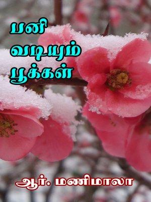 cover image of Pani Vadiyum Pookkal