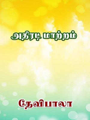 cover image of Athiradi Maatram
