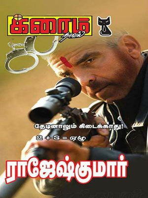 cover image of Thedinaalum Kidaikkaathu! and Rendum Moonum Yezhu