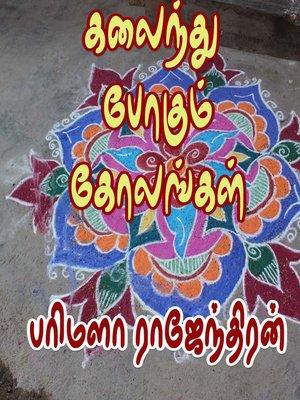 cover image of Kalaindhu Pogum Kolangal