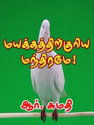 cover image of Mayakkathirkuriya Manthirame
