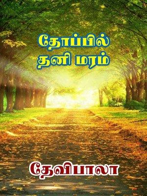 cover image of Thoppil Thani Maram