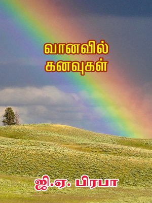 cover image of Vaanavil Kanavugal