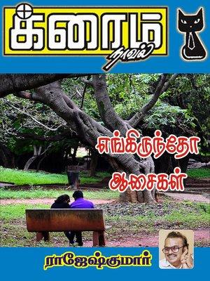 cover image of Engiruntho Aasaikal