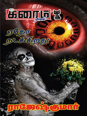 cover image of Yetho Nadakkirathu