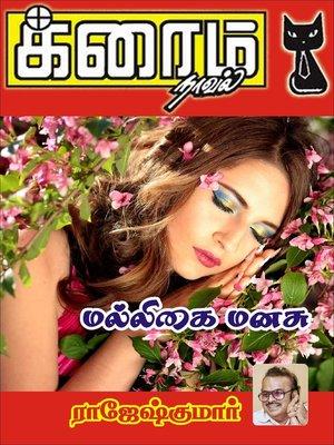 cover image of Malligai Manasu