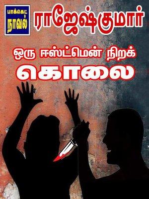 cover image of Oru Eastmen Nirak Kolai