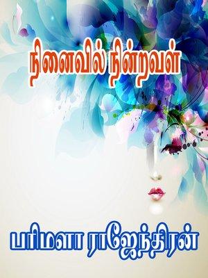 cover image of Ninaivil Nindraval