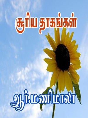 cover image of Soorya Thagangal