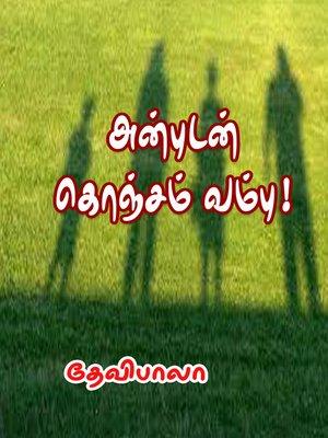 cover image of Anbudan Konjam Vambu