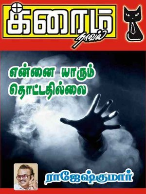 cover image of Ennai Yaarum Thottathillai