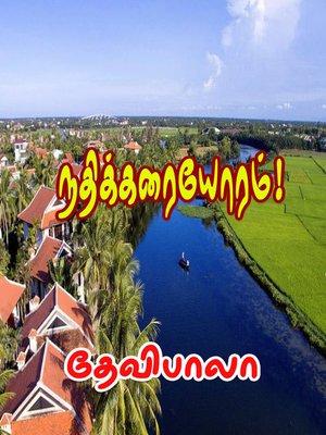 cover image of Nathikkaraiyoram