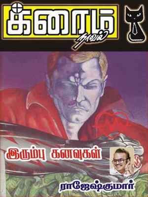 cover image of Irumbu Kanavugal