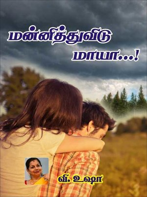 cover image of Mannithuvidu Maayaa