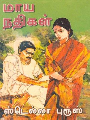 cover image of Maya Nathigal