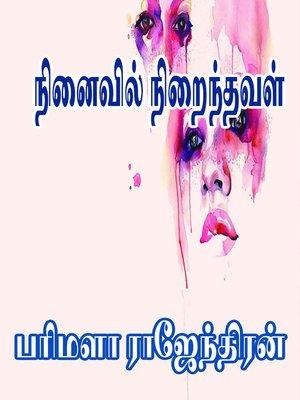 cover image of NInaivil Nirainthaval