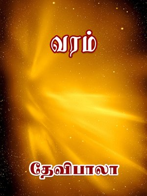 cover image of Varam