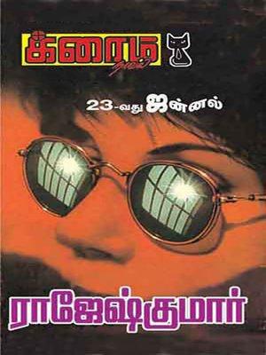 cover image of 23-vathu Jannal