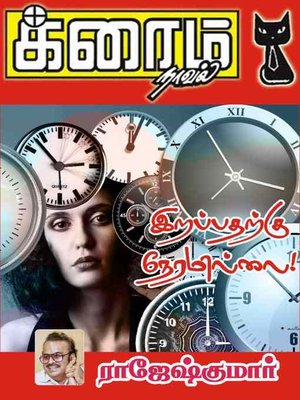 cover image of Irappatharkku Neramillai