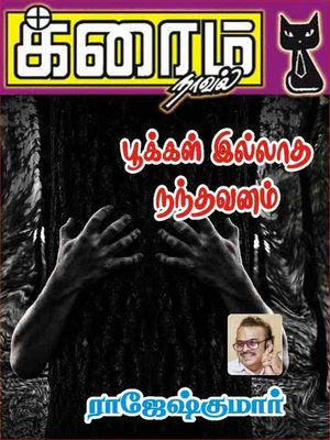 cover image of Pookkal Illatha Nanthavanam