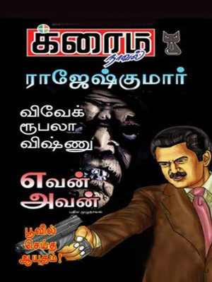 cover image of Evan Avan and Poovil Seitha Aayutham!