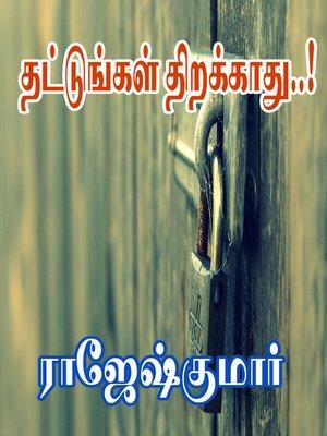 cover image of Thattungal Thirakkaathu