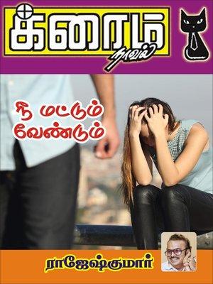 cover image of Neengaatha Nizhal Ondru