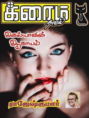 cover image of Akalyavin Aagayam