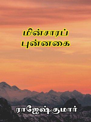cover image of Minsaara Punnagai