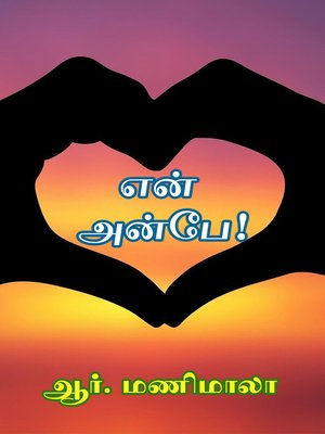 cover image of En Anbe