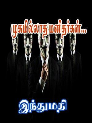 cover image of Mugamillaatha Manithargal