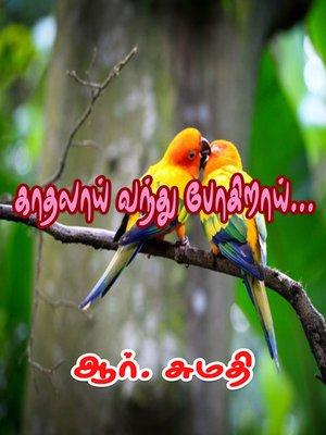 cover image of Kaathalaai Vanthu Pogiraai