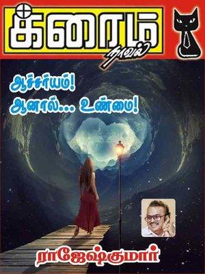 cover image of Aacharyam Aanaal Unmai