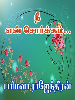 cover image of Neengatha Ninaivugal