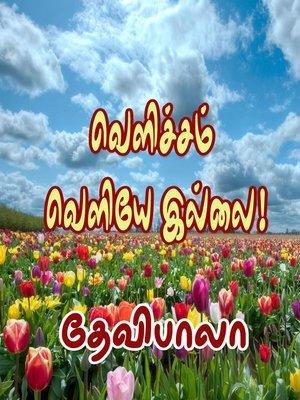 cover image of Velicham Veliye Illai