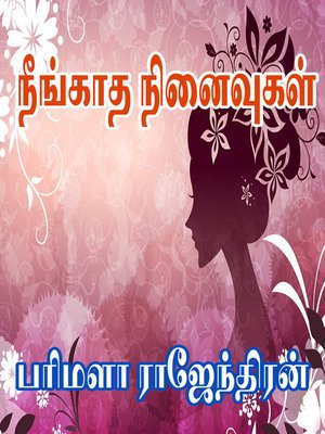 cover image of Nee En Sorkkam