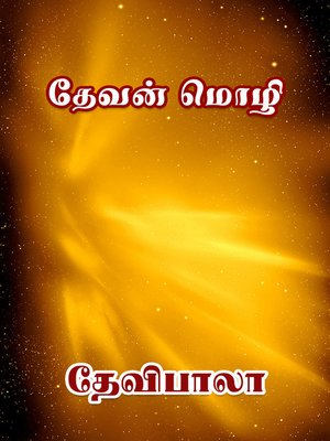 cover image of Devan Mozhi