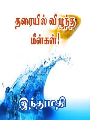 cover image of Tharaiyil Vizhuntha Meengal