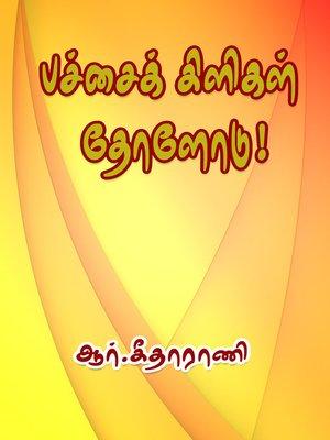 cover image of Pachai Kiligal Tholodu