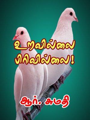 cover image of Uravillai Pirivillai