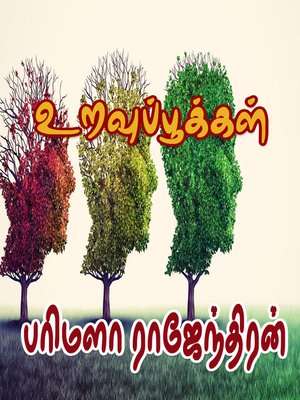 cover image of Uravu Pookkal