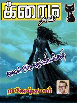 cover image of Aval Oru Aachariyakkuri