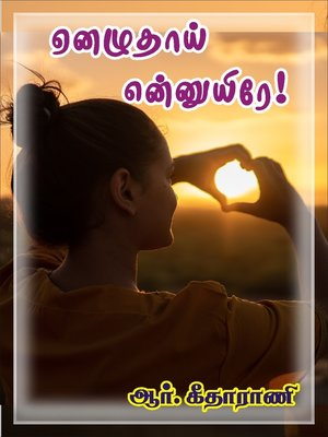 cover image of Yenazhuthaai Enuyire