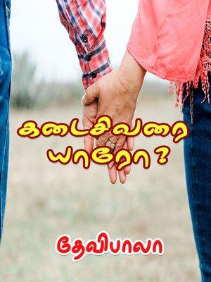 cover image of Kadaisivarai Yaaro