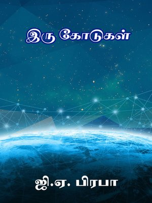 cover image of Iru Kodugal