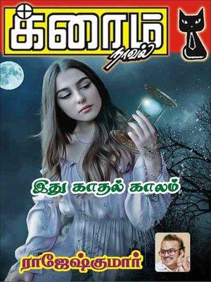 cover image of Ithu Kadhal Kaalam
