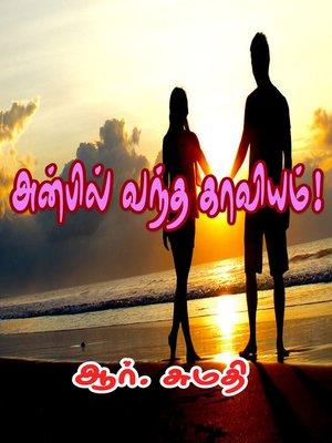 cover image of Anbil Vantha Kaaviyam
