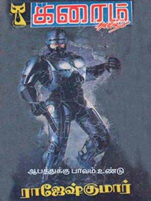 cover image of Aabathukku Pavamundu