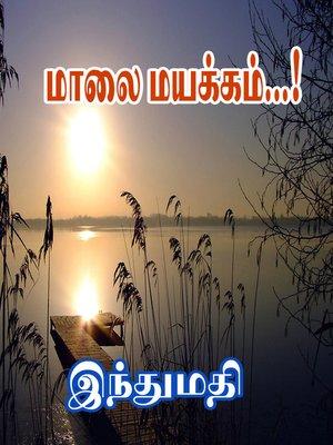 cover image of Maalai Mayakkam