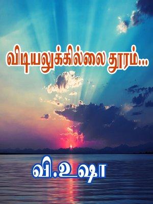 cover image of Vidiyalukkillai Thooram